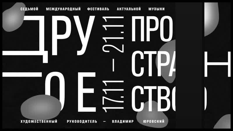 VII международный фестиваль актуальной музыки Другое пространство