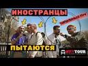 РЕАКЦИЯ иностранцев на песни уличных музыкантов из России Иностранцы поют на русском!