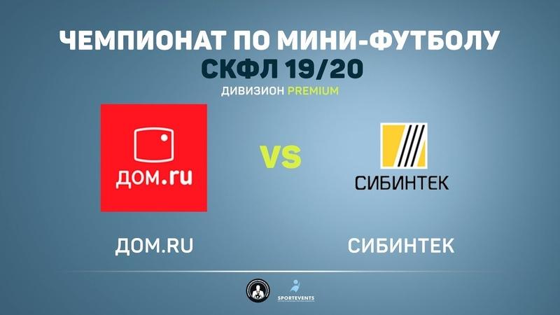 Дом.ru - Сибинтек 42 (10)