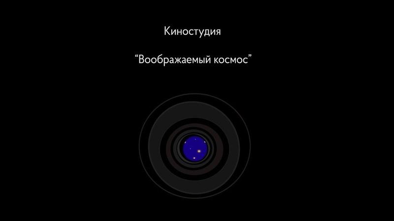 Июньские премьеры режиссёров киностудии Воображаемый космос