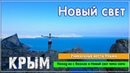 Новый свет. Крым 2020. Одно из лучших видовых мест Крыма.Прогулка из Веселое в Новый свет через горы