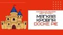 Мягкая кровля Döcke PIE Дёке, Серия PREMIUM, Коллекция Женева, Цвет Фладен