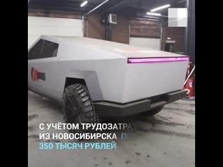 Сибирский Tesla Cybertruck