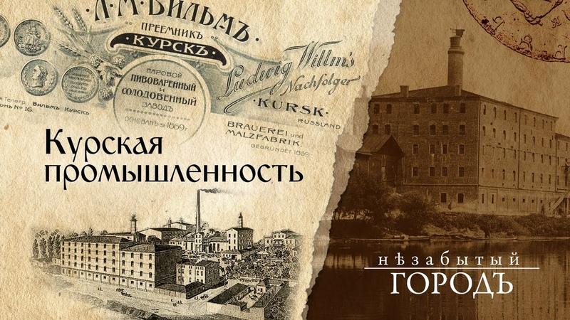 Незабытый город 09 02 2021 Курская промышленность