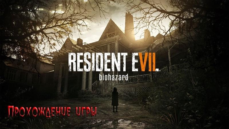 Resident Evil 7 Прохождение игры 5 (рус. озвучка)