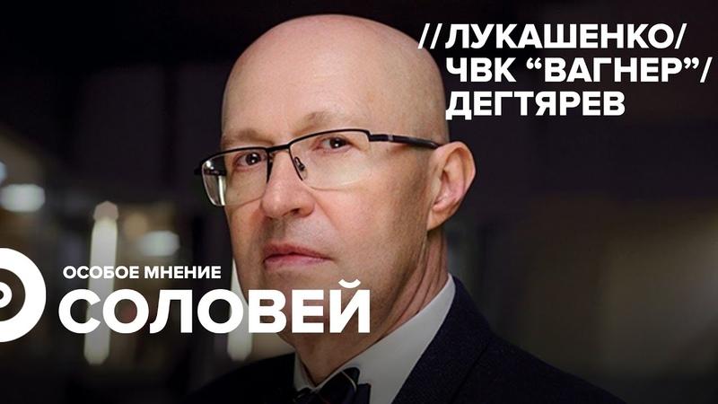 Валерий Соловей Особое мнение 03 08 20 @Валерий Соловей