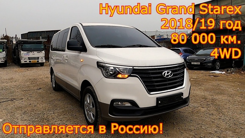 Авто из Кореи - Hyundai Grand Starex, 201819 год, 80 000 км., 4WD - отправляется в Россию!