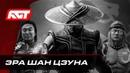 Прохождение Mortal Kombat 11: Aftermath — Эра Шан Цзуна (Плохая концовка)