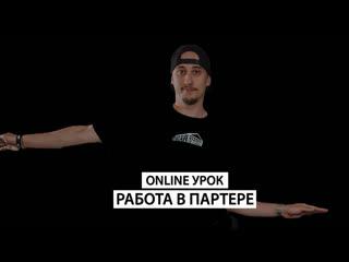 ANGAR online обучение | РАБОТА В ПАРТЕРЕ