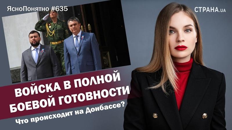 Войска в полной боевой готовности Что происходит на Донбассе ЯсноПонятно 635 21 мая 2020 г
