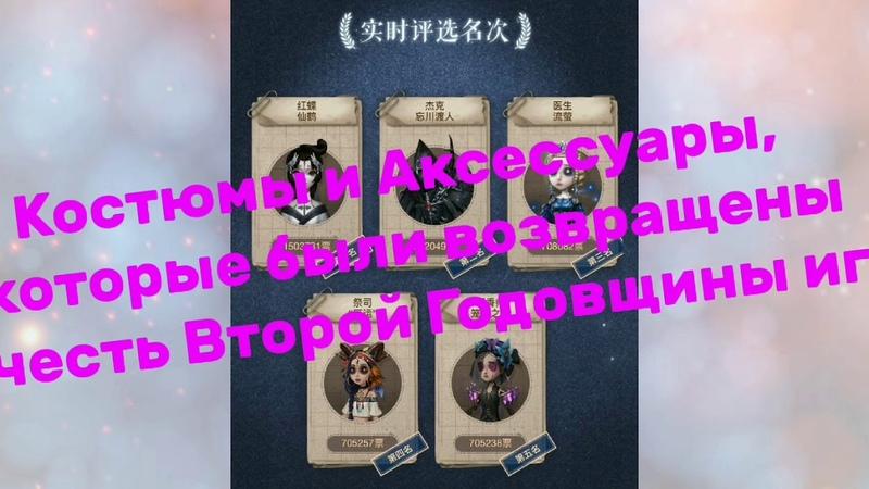 IdentityV Голосование | Костюмы и Аксессуары, возвращенные в игру в китайской версии 🎎