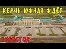 Крымский мост(май 2020)Ж/Д подходы.Станция Керчь Южная ЖДЁТ ТУРИСТОВ.Манёвры БУКСИРОВ в ПРОЛИВЕ