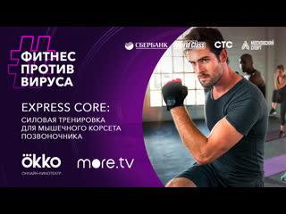 Express core: силовая тренировка для мышечного корсета позвоночника / Фитнес против вируса / Okko