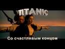 T1ONE feat Inur - Любимый хам (Rose and Jack)
