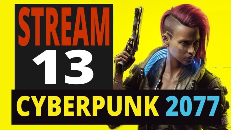 Cyberpunk 2077 стрим тринадцатый