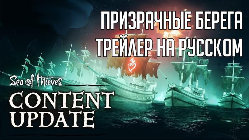 Sea of Thieves Haunted Shores на русском. Обновление Призрачные Берега