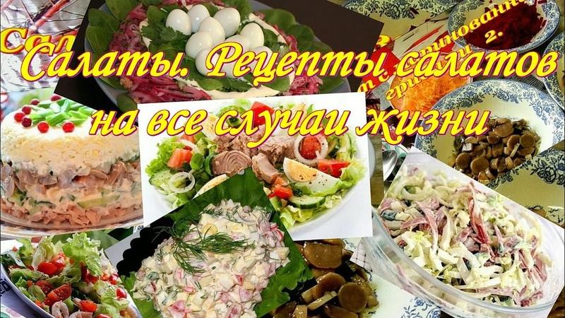 Салаты, рецепты салатов на все случаи жизни. Видео рецепты от Борисовны.
