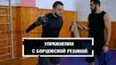 Упражнения с борцовской резиной