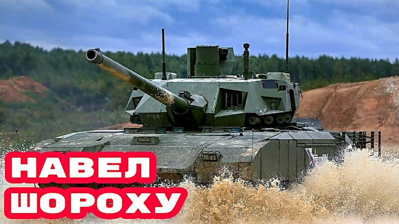 Танк Т 14 Армата навел шороху против 11 боевых машин Израиля в Сирии