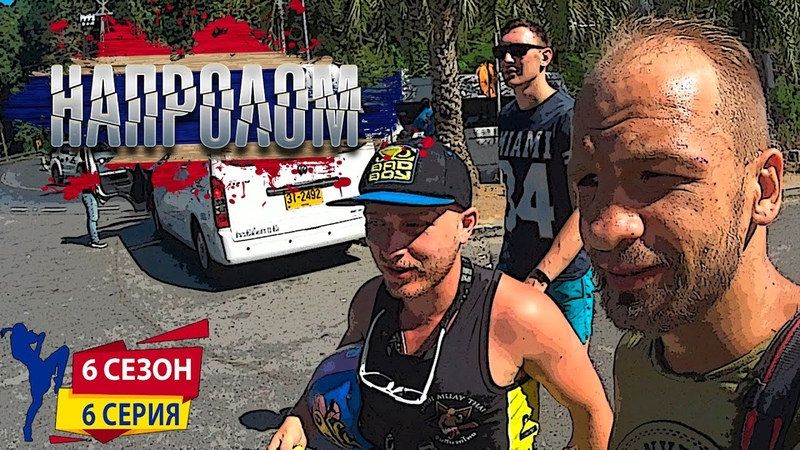 Райский Кэмп. Мотивирующий сериал НАПРОЛОМ. 6 сезон 6 серия. Секретное место на Пхукете.