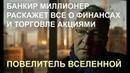 Банкир: Повелитель вселенной (2013) - фильм про банковского трейдера из Германии