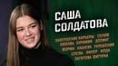 Александра Солдатова – завершение карьеры, любовь, булимия, допинг, форма, Кабаева, Винер, Загитова