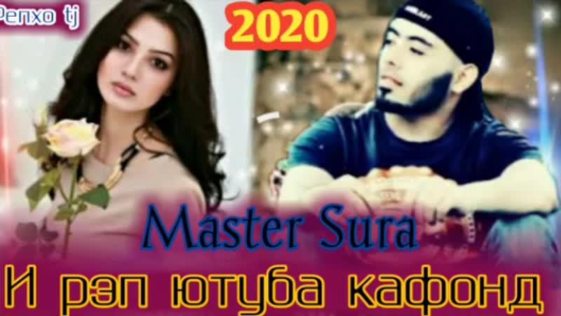 Master Sura АНА РЕП ГИРЯТ МИЯ Мастер сура