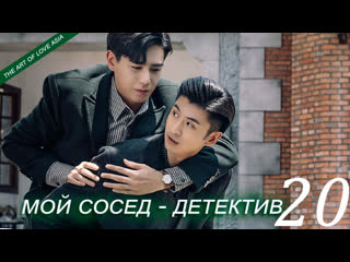 Мой сосед – детектив / My roommate is a detective - 20 Эпизод  (русские субтитры)