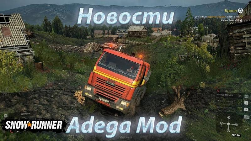 Новости Adega Mod SnowRunner выкорчевываем пни