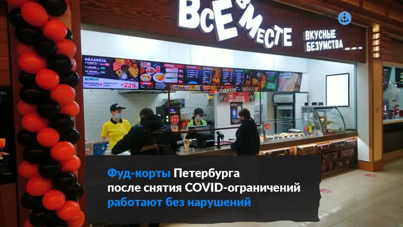Фуд корты Петербурга ответственно отнеслись к соблюдению антиковидных требований