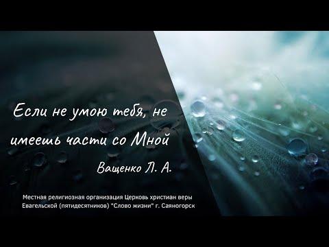 Если не умою тебя не имеешь части со Мной Ващенко Л А 12 01 2020г