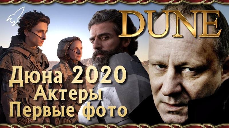 Дюна 2020 Актеры и первые фото со съемок фильма Дени Вильнева RocketMan