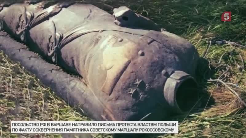 МИД РФ направил ноту протеста Польше из за осквернения памятника Рокоссовскому