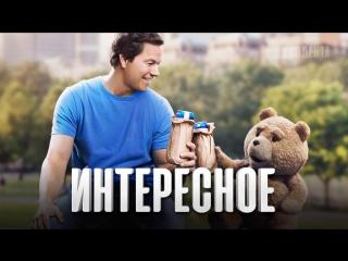 Интересное: 10 лучших комедий 2015 года!