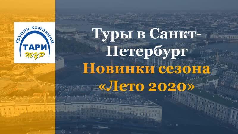 Таривизор Туры в Санкт Петербург Новинки сезона Лето 2020