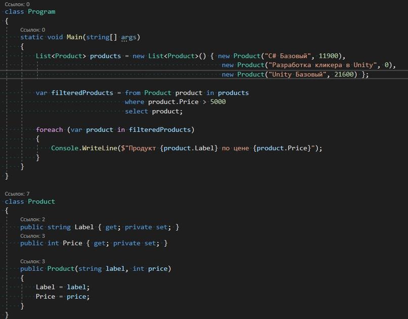 Правда ли что LINQ нельзя использовать в Unity?, изображение №2