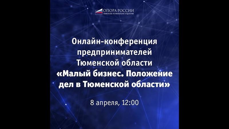 Онлайн конференция Малый бизнес Положение дел в Тюменской области