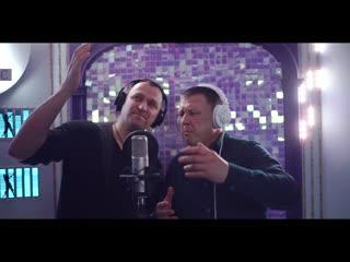 Сергей Сухачёв и Дмитрий Прянов - Спасибо богу за любовь! (2020)