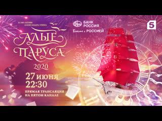 Алые паруса - 2020 смотрите 27 июня (IOWA, Сурганова и Оркестр)