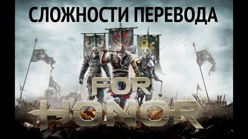 Сложности перевода - For Honor