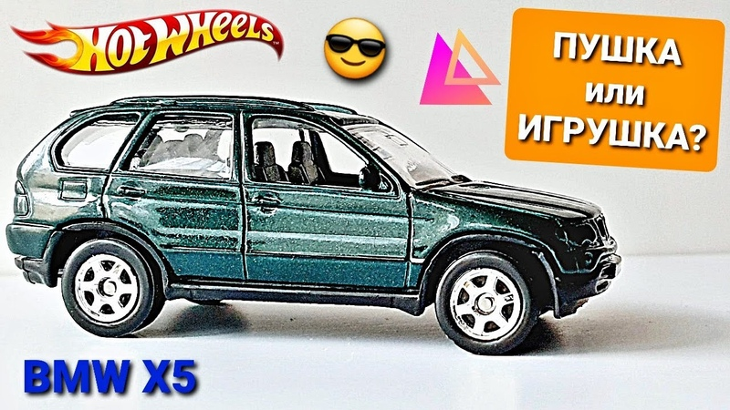 ХОТВИЛС BMW X5! РАСПАКОВКА И ОБЗОР БУМЕРА ОТ WELLY! (welly bmw x5 unboxing, review)