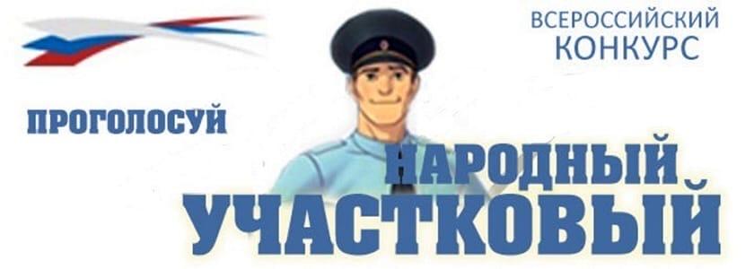 Завтра стартует онлайн-голосование первого этапа Всероссийского конкурса «Народный участковый»