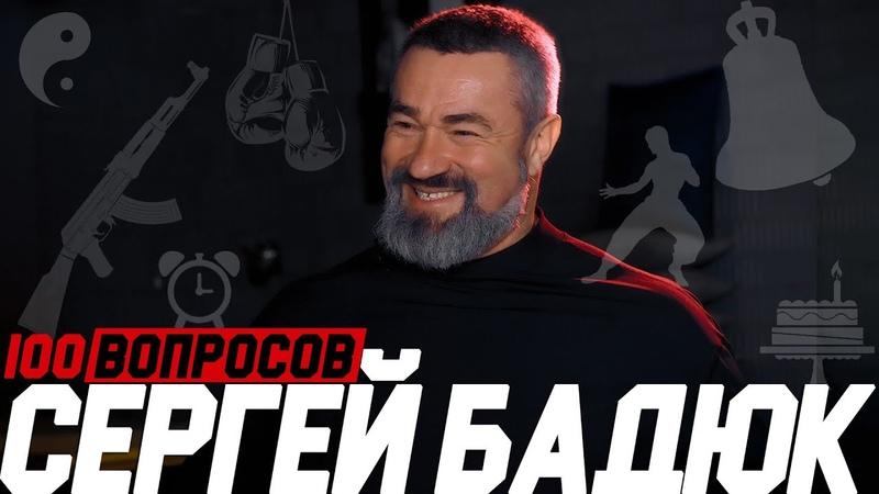 БАДЮК про Брюса Ли и борцов с Кавказа отцов оружие и правильные тренировки 100 вопросов