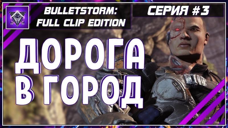 Bulletstorm Full Clip Edition 3 Мамкины яйца