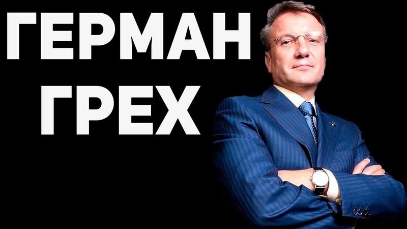 ГРЕХИ ГЕРМАНА ГРЕФА 💰 Властные группировки России Часть 8
