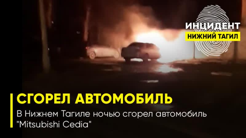 18 В Нижнем Тагиле ночью сгорел автомобиль Mitsubishi Cedia