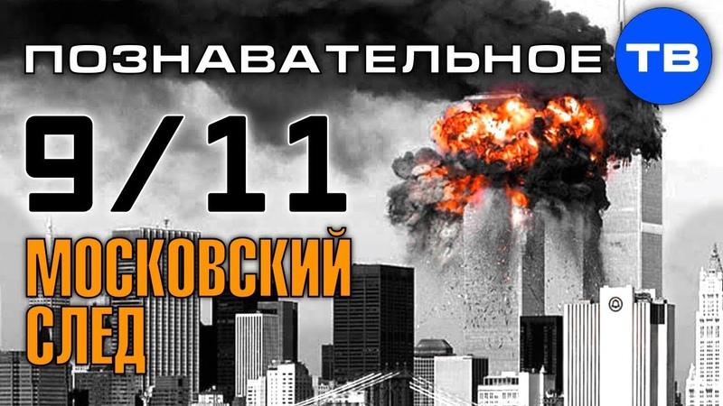 Почему американцы взорвали башни близнецы Нью Йорка 11 сентября Московский след Познавательное ТВ