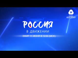 """Онлайн-фестиваль """"Россия в движении"""""""
