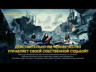 Треилер документального фильма Тот, Кто верховенствует над всем Размышления о катастрофе