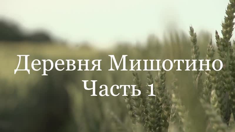 Фильм деревня Мишотино Часть 1